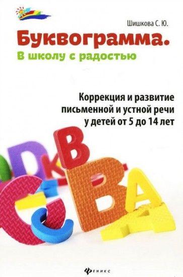 Буквограмма. В школу с радостью. Коррекция и развитие письменной и устной речи у детей от 5 до 14 лет