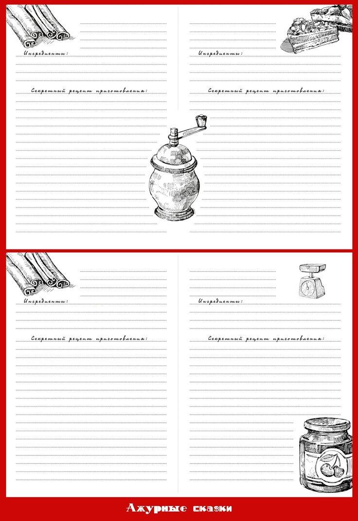 Anthesis: Странички блокнотные - кулинарные. Сладкие.