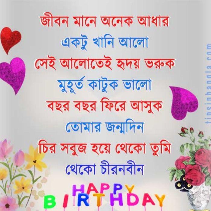 subho jonmodin kobita quotes status bangla birthday sms wishes