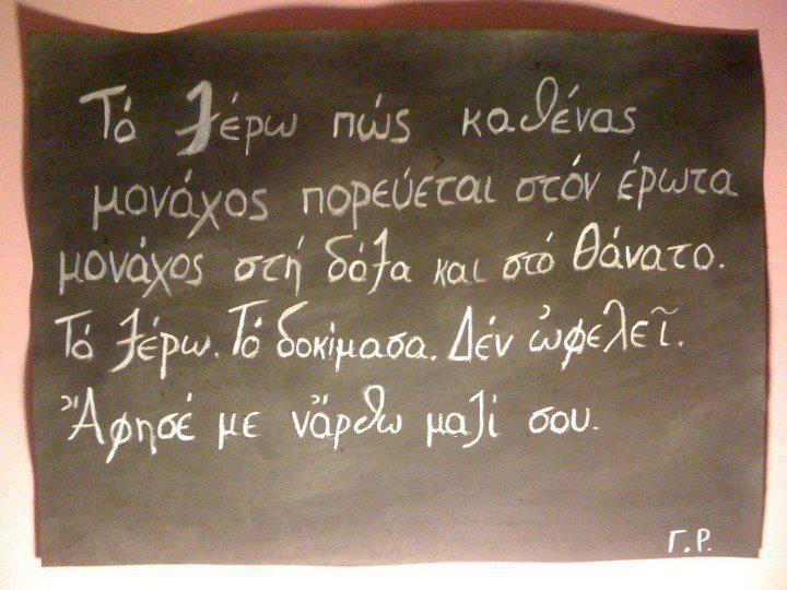 """Γιάννης Ρίτσος """"Η Σονάτα του Σεληνόφωτος"""" - Το ξέρω πως καθένας μοναχός πορεύεται στον έρωτα μοναχός στη δόξα & στο θάνατο. Το ξέρω. Το δοκίμασα. Δεν ωφελεί. Άφησέ με να 'ρθω μαζί σου"""