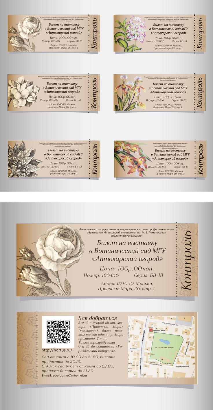 """Входные билеты на выставку в ботанический сад """"Аптекарский огород"""""""
