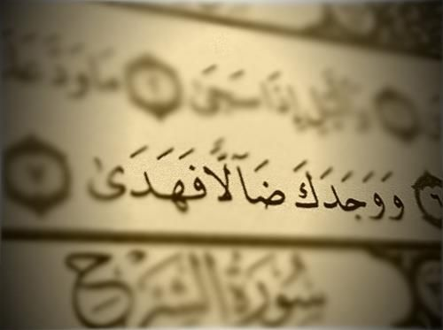 Quran 93:7 (Surat ad-Dhuha) وَوَجَدَكَ ضَالًّا فَهَدَى And He found you lost and guided [you]