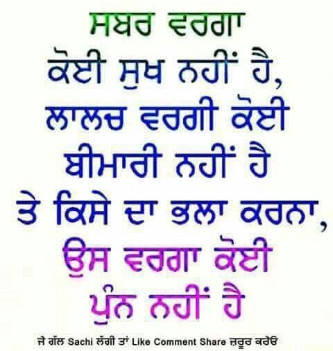 262 Best Punjabi Quotes Images On Pinterest