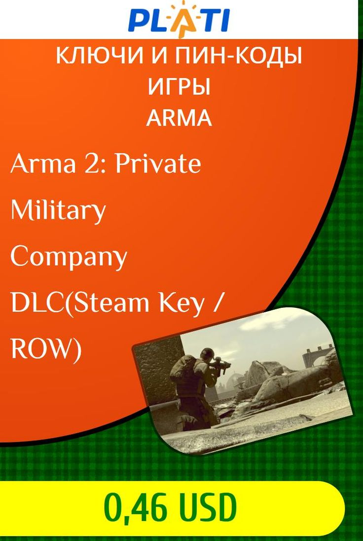 Arma 2: Private Military Company DLC(Steam Key / ROW) Ключи и пин-коды Игры Arma