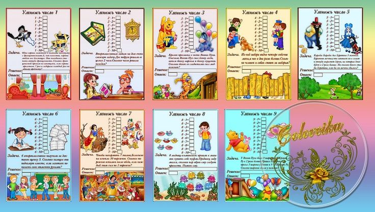 Таблица умножения с заданиями, автор Soloveika на Яндекс.Фотках Мои альбомы / Мои работы в фотошопе / Для школы и дет.сада / Карточки по математике»