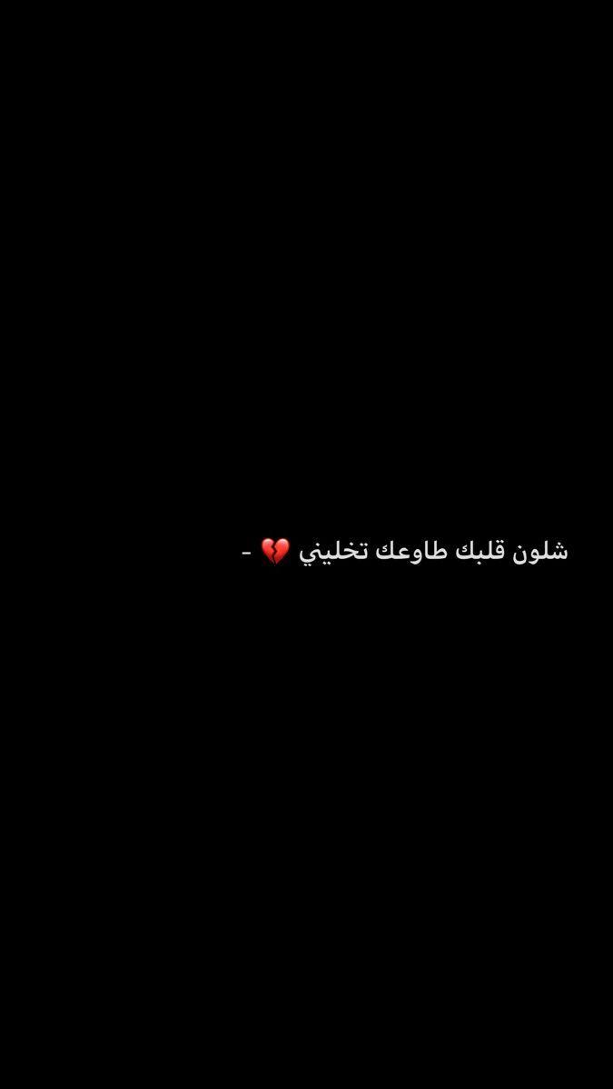 ششلون Love Smile Quotes Islamic Love Quotes Fun Quotes Funny