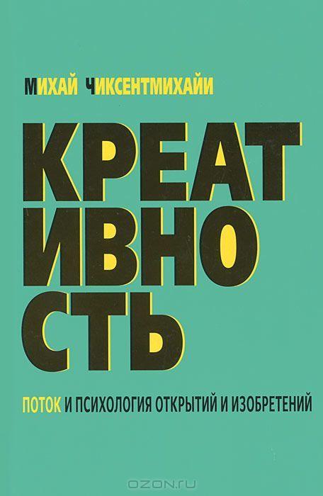 """Книга """"Креативность. Поток и психология открытий и изобретений"""" Михай Чиксентмихайи"""