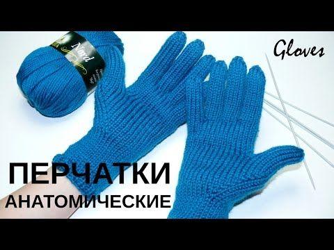 Перчатки с анатомическим пальцем. Вязание спицами. Gloves with anatomic ...