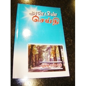 Tamil New Testament And Psalms Bible: Popular Version     $19.99