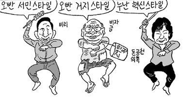 경향만평 : 대박. 강남 스타일, 이명박-전두환-박근혜 버전. 원작자가 누구죠? ... on Twitpic