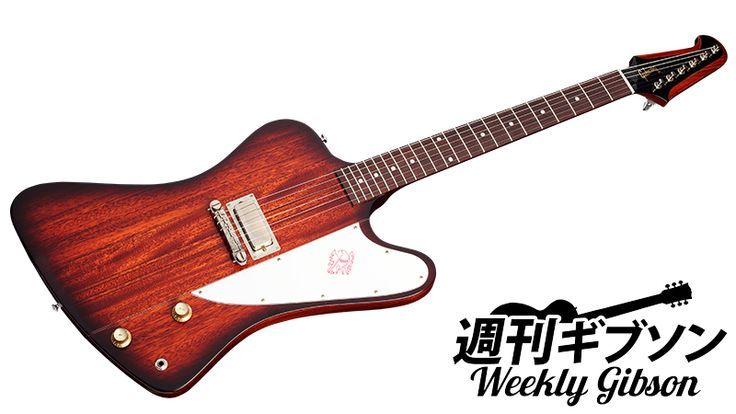 """先鋭性と渋さを併せ持ち、数多のロック/ブルース・ギタリストを虜にしてきたギブソン・ギター、ファイヤーバード。今回は、そんな""""不死鳥""""の中でも最もシンプルな仕様を持つ、誕生初年度に当たる1963年製の復刻器、Special Run Firebird Ⅰ VSBを紹介します。"""