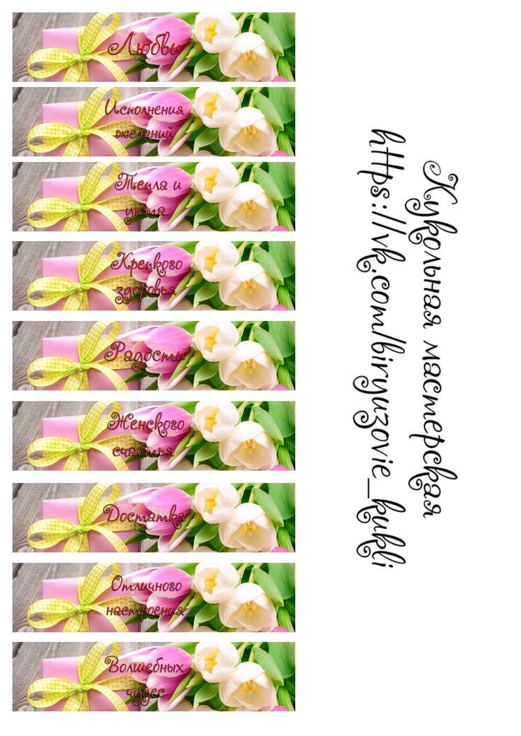 Шаблоны фантиков для конфет к 8 марта
