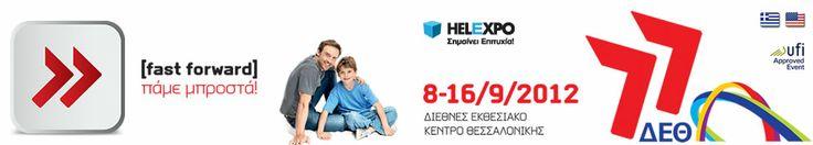http://www.greekinnovation.eu/2012/07/77.html