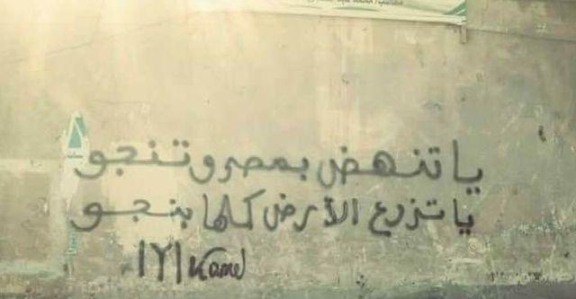 السيستم واقع يا تنهض بمصر وتنجو يا تزرع الارض كلها بانجو Math Arabic Calligraphy Calligraphy