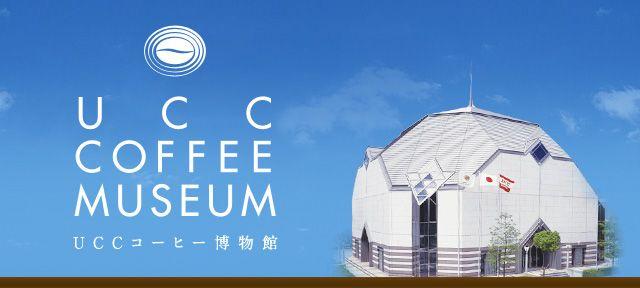 UCC COFFEE MUSEUM UCCコーヒー博物館