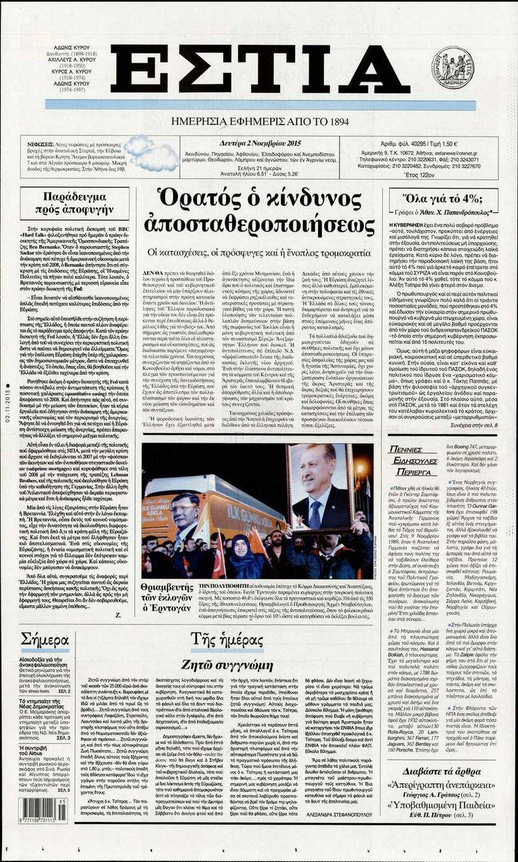 Εφημερίδα ΕΣΤΙΑ - Δευτέρα, 02 Νοεμβρίου 2015