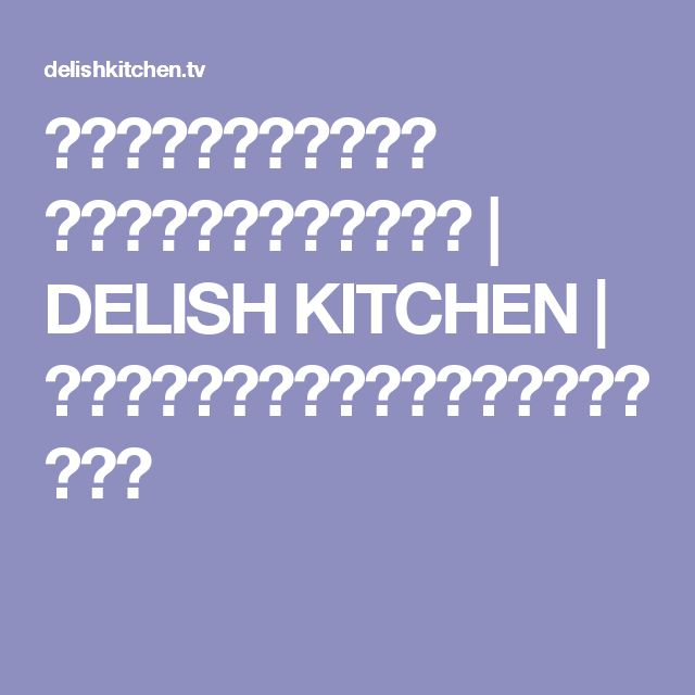 簡単!まるでお店の味! ふかふか厚焼きパンケーキ   DELISH KITCHEN   レシピ動画で料理の作り方が簡単に見つかる