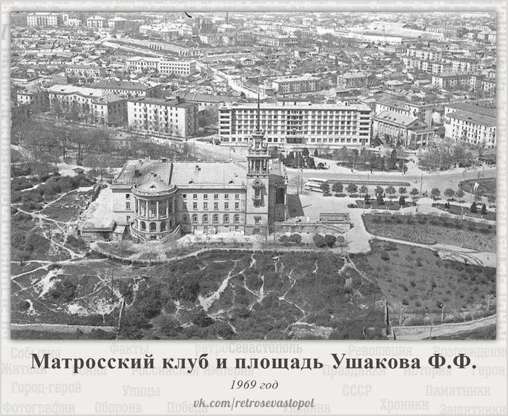Севастополь. Матросский клуб, г-ца Украина, пл. Ушакова. 1969