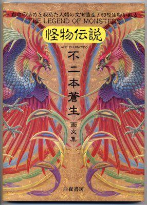 """不二本 蒼生 画文集「怪物伝説」株式会社白夜書房1997年12月発行 Aoi Fujimoto's Art Book""""THE LEGEND OF MONSTERS"""""""