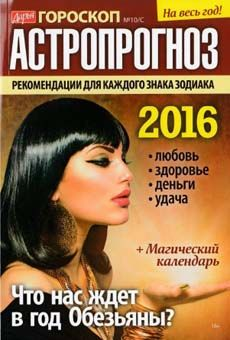 Дарья Гороскоп №10 / 2015. Астропрогноз читать онлайн
