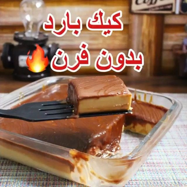 فلفجاان On Instagram هذي للي طلبوا حلى سهل ومكوناته بسيطه والطعم لايووووصف يسرسح وخفيف مايغث Af Food Receipes Chewy Chocolate Chip Cookies Dessert Recipes