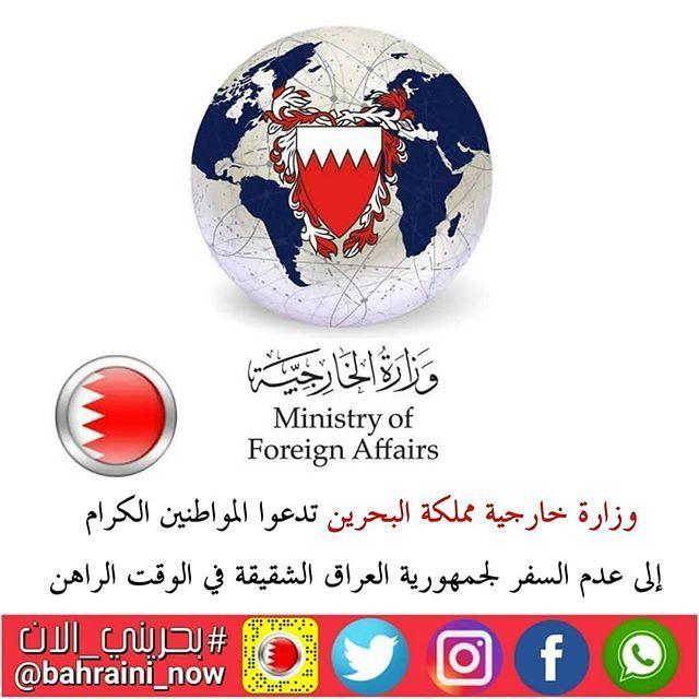 وزارة خارجية مملكة البحرين تدعوا المواطنين الكرام إلى عدم السفر لجمهورية العراق الشقيقة في الوقت الراهن Christmas Bulbs Holiday Decor Christmas Ornaments