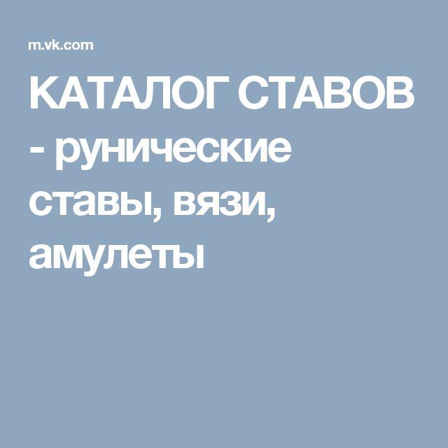 КАТАЛОГ СТАВОВ - рунические ставы, вязи, амулеты
