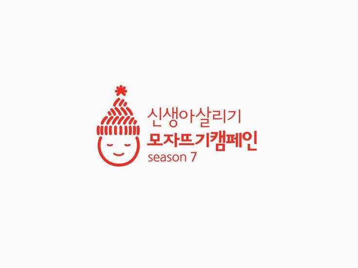 신생아살리기모자뜨기_main04