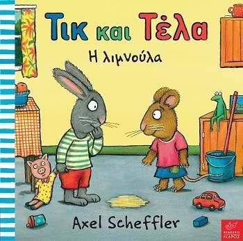 Βιβλιοκριτικές: Παιδικά βιβλία Ίκαρος