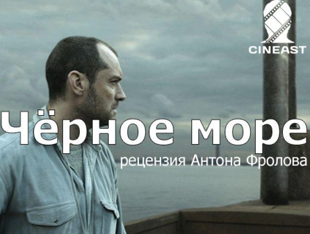 Рецензии на Cineast. Чёрное море / Рецензия | Черное море, Black Sea, Кевин МакДональд, Дэннис Келли, Джуд Лоу