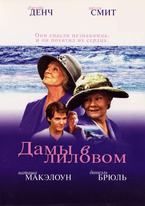 Дамы в лиловом (Ladies in Lavender)