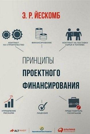Э. Р. Йескомб - Принципы проектного финансирования