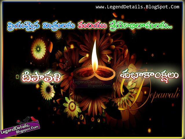 8 best diwali deepavali greetings wishes in telugu images on happy diwali greetings wishes in telugu m4hsunfo