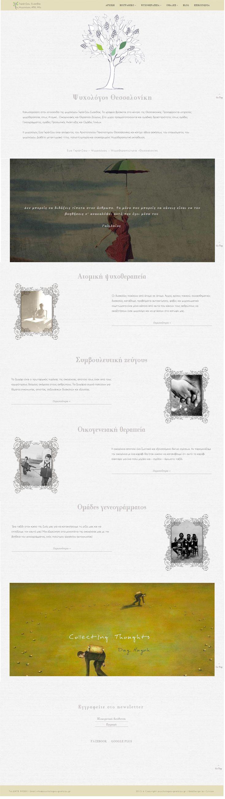 Γκράτζιου Ευανθία- Ψυχολόγος #website# by Cylicom