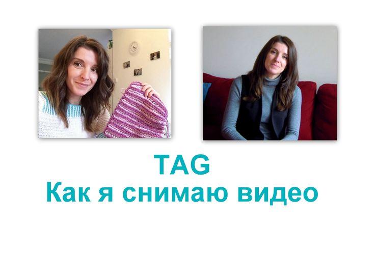 """TAG: """"Как я снимаю видео"""" + Вопрос к вам:)"""