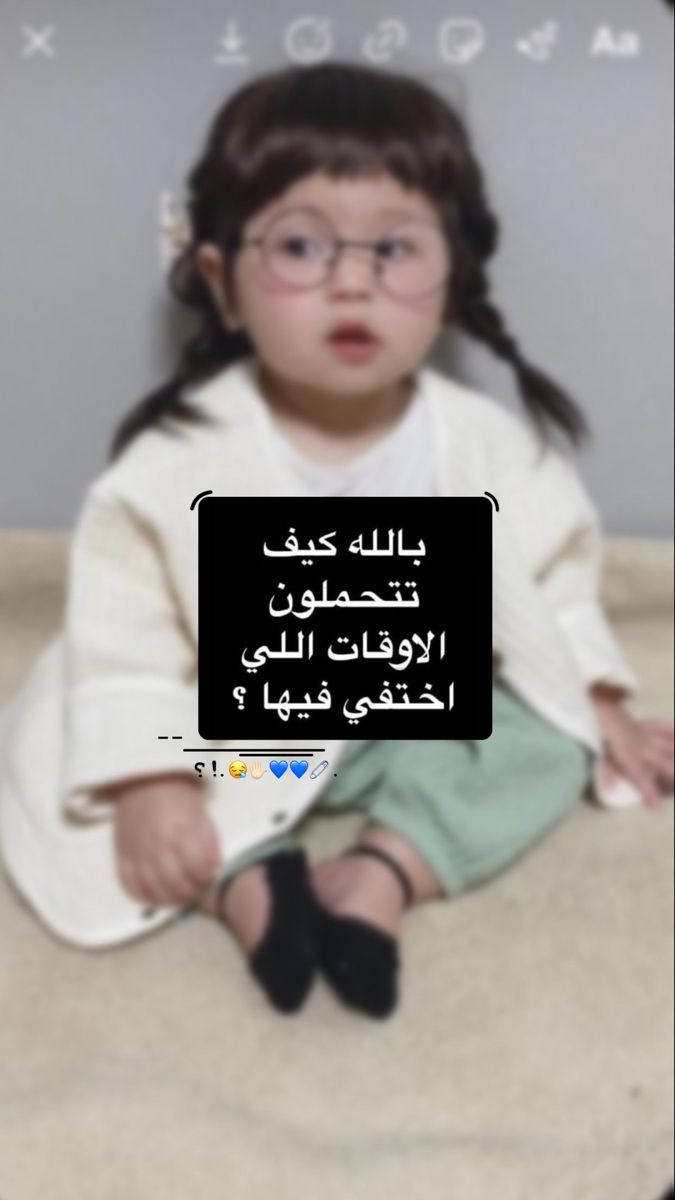 Pin By حنــو On ستوريات In 2021 Cover Photo Quotes Funny Picture Jokes Funny Arabic Quotes