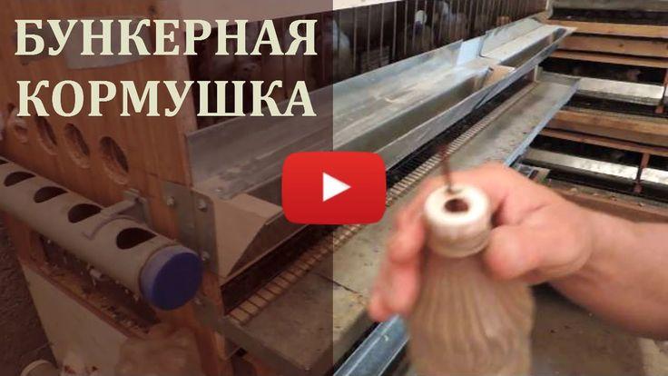 Изготовление кормушки с  бункером своими руками из жести и дерева.