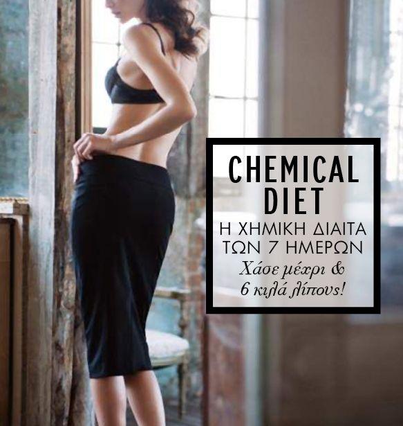 Η 7-day Chemical Diet τα τελευταία χρόνια κάνει στη Βρετανία θραύση, καθώς μέσα σε μια εβδομάδα μπορείς να χάσεις έως και 6 κιλά λίπους. Ενώ, δεν είναι δύσκολη και στερητική όσο οι συνηθισμένες χημικές δίαιτες, ανήκει σε αυτήν την κατηγορία, αφού έχει γρήγορα αποτελέσματα μιας και λειτουργεί με βάση τη χημεία του οργανισμού και πως [...]