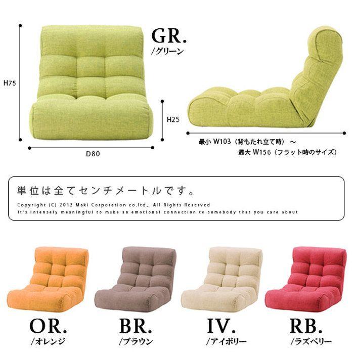座椅子フロアソファリラックスソファPigletBigSecond(ピグレットビッグセカンド)【送料込み】リクライニングチェア/座いす/座イス/パーソナルチェア/一人掛けソファ/1P