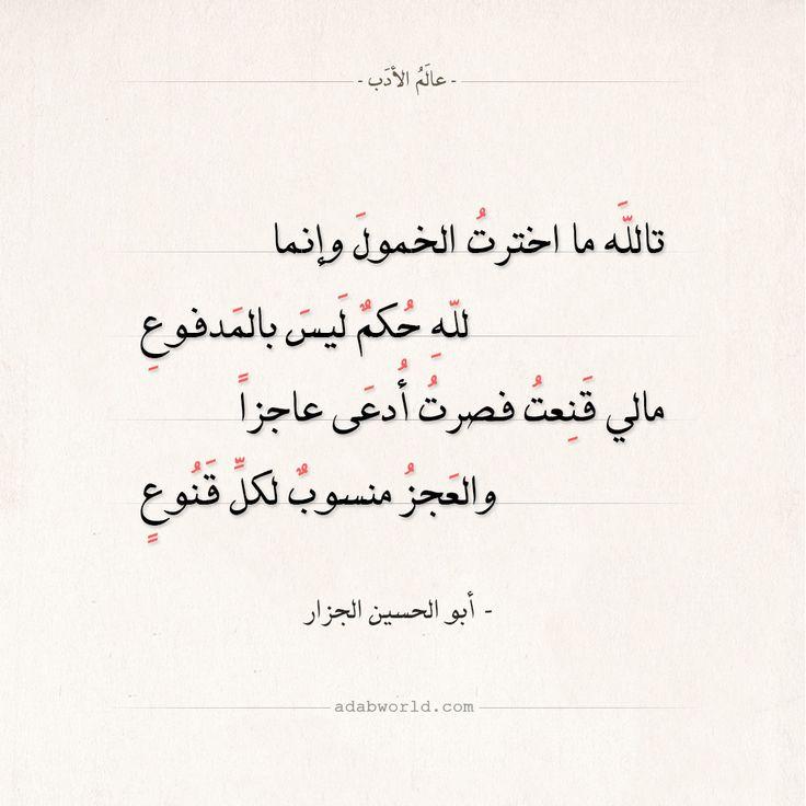 شعر أبو الحسين الجزار تالله ما اخترت الخمول وإنما عالم الأدب Quotes Math Calligraphy
