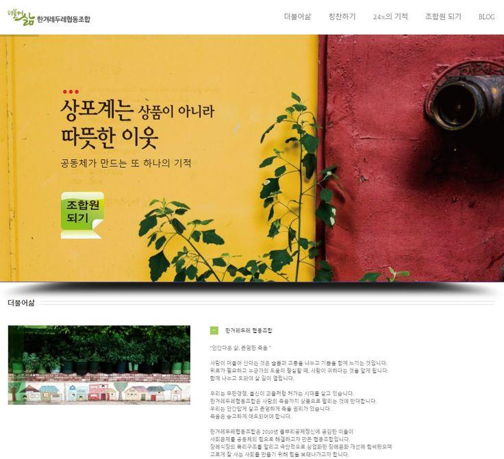 한겨레두레 협동조합 마케팅용 원페이지