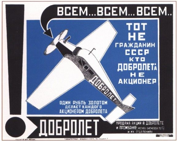 ←  →  'Dobrolet' (black/blue version) ad poster by Alexander Rodchenko, 1923