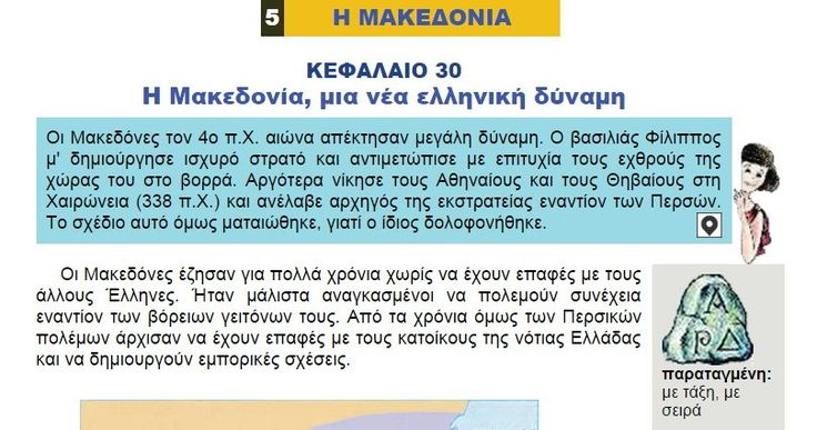 κεφάλαιο 30 http://xristx.blogspot.gr/2013/03/6-31_555.html