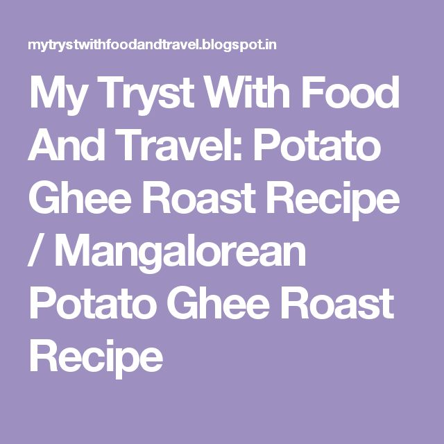 My Tryst With Food And Travel: Potato Ghee Roast Recipe / Mangalorean Potato Ghee Roast Recipe