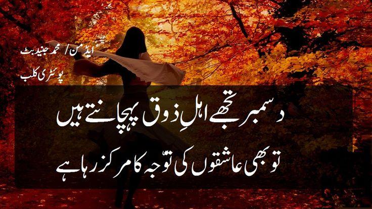 Tu Bi Aashiqon Ki Twaju Ka Markaz Rha Hy! Romantic