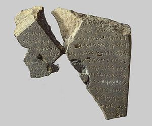 """This inscribed basalt stone contains an ancient reference to the Biblical King David. Being roughly a foot tall, it was written in Aramaic in the mid 9th century BC and is known as the Tel Dan Stela. The text actually refers to the """"House of David,"""" meaning his royal family. Found during excavations in the ancient city of Dan in 1993/94, it is now located in the Israel Museum.  PHOTO USED WITH PERMISSION: © Z.Radovan/www.BibleLandPictures.com"""