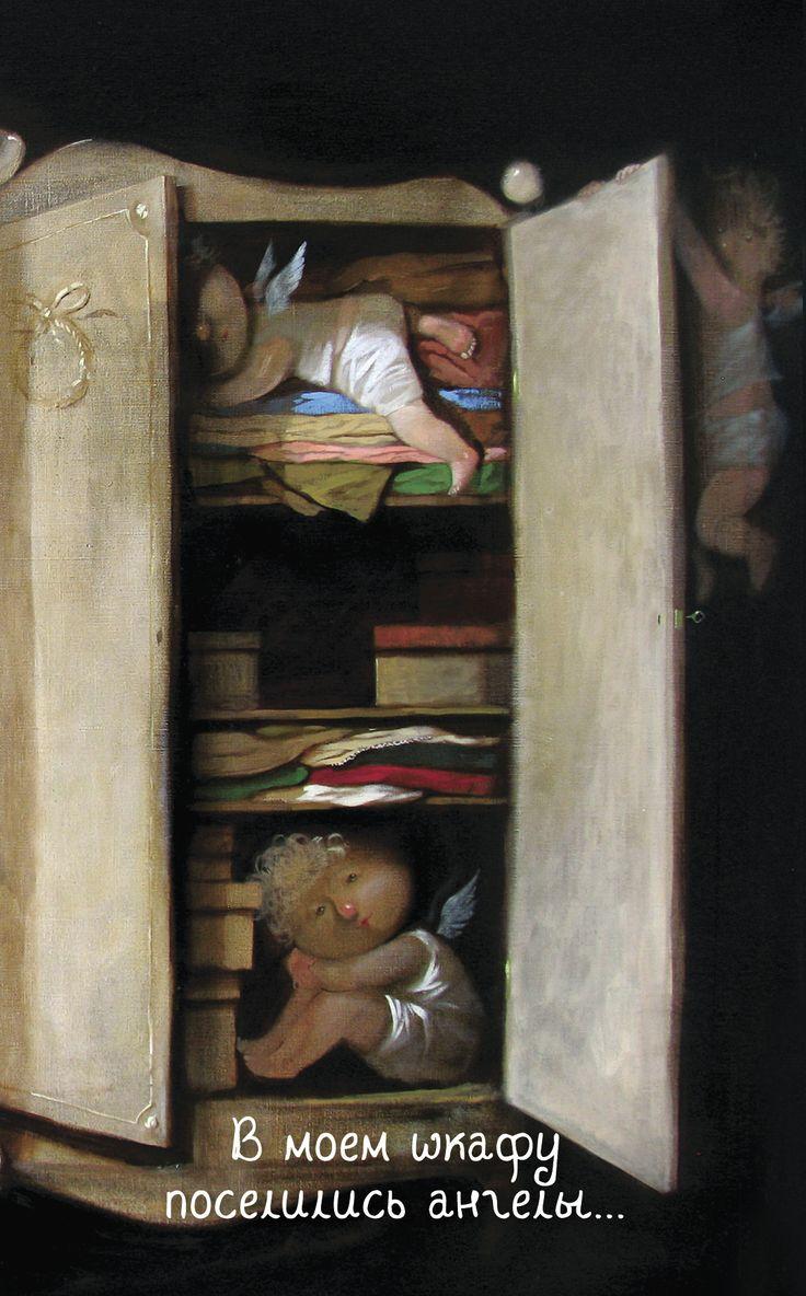 Гапчинская Е.: Angels. В моем шкафу поселились ангелы...Блокнот Евгения Гапчинская (978-5-699-69475-4) - купить в интернет-магазине Эксмо