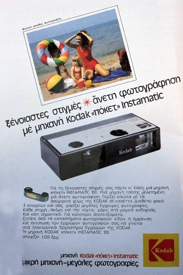 Kodak <<πόκετ>> instamatic