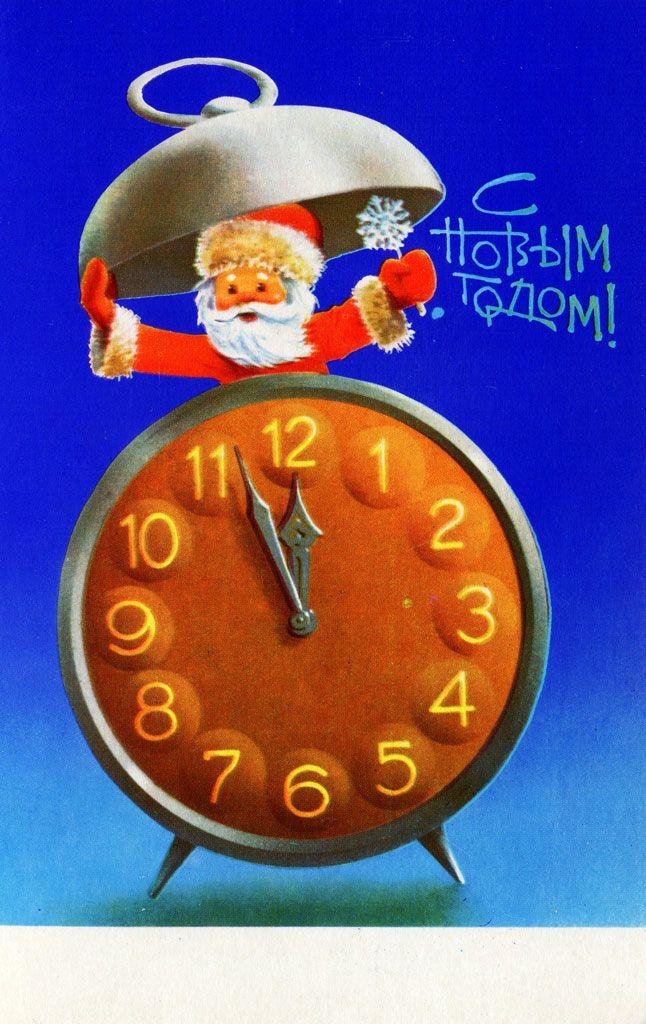 Поздравления, новогодние открытки ссср дед мороз с часами