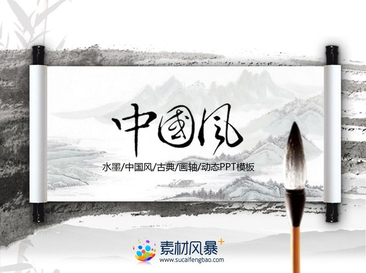 The dynamic PPT templates China wind reel free download site #PPT# PPT PPT reports on the work of classical painting brush. ★ http://www.sucaifengbao.com/ppt/shuimo/